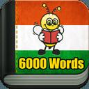 学习匈牙利语 6000 单词