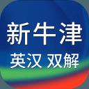 新牛津英汉双解大词典