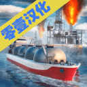 轮船模拟器2019