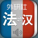 外研社法语词典