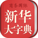 新华字典商务国际版