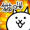 猫咪大年夜战斗 台服版