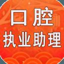 口腔执业助理医师学习平台