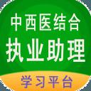 中西医结合执业助理