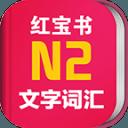 日语N2红宝书