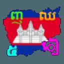 Learn Khmer Alphabet