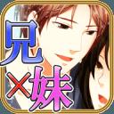 禁断の恋 女性向け恋愛ゲーム無料!人気乙ゲー