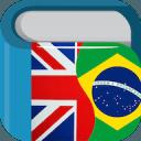葡萄牙语英语词典