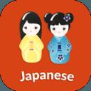 學習日語的日常