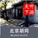 北京胡同导游