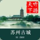 苏州古城导游