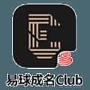 易球成名Club