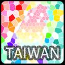 台北捷运玩乐地图