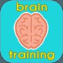 最佳大腦訓練遊戲