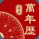 中华日历万年历