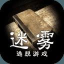 迷雾 官方中文版