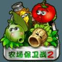 农场保卫战2