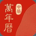 中华万年历(日历黄历农历)