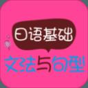 日语基础文法与句型