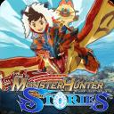 怪物猎人物语 モンスターハンター ストーリーズ