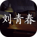 刘青春 测试版