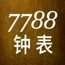 7788钟表