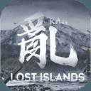 亂·失落之島