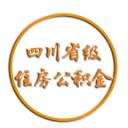 四川省级公积金