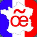 法语基础-音标