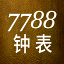 7788鐘表