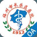 长乐区总医院OA