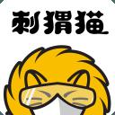 刺猬貓閱讀