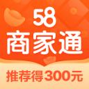 58商家通