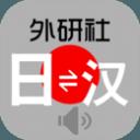 外研社日语词典