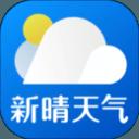 新晴天气-天气预报