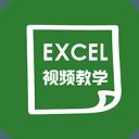 爱学Excel教程
