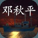 鬼船:鄧秋平
