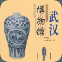 武汉博物馆手机助手