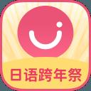 日語U學院-學日語