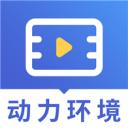 通信动力环境视频