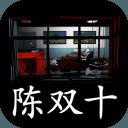 超杀:陈双十 测试版