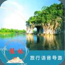 桂林语音导游