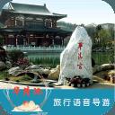 华清池语音导游