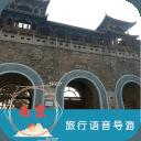 南京语音导游