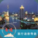 南通语音导游