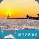 秦皇岛语音导游