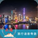 上海語音導游