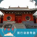 少林寺語音導游