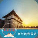 西安古城语音导游