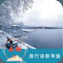 西湖语音导游